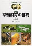 家畜飼育の基礎 (農学基礎セミナー)