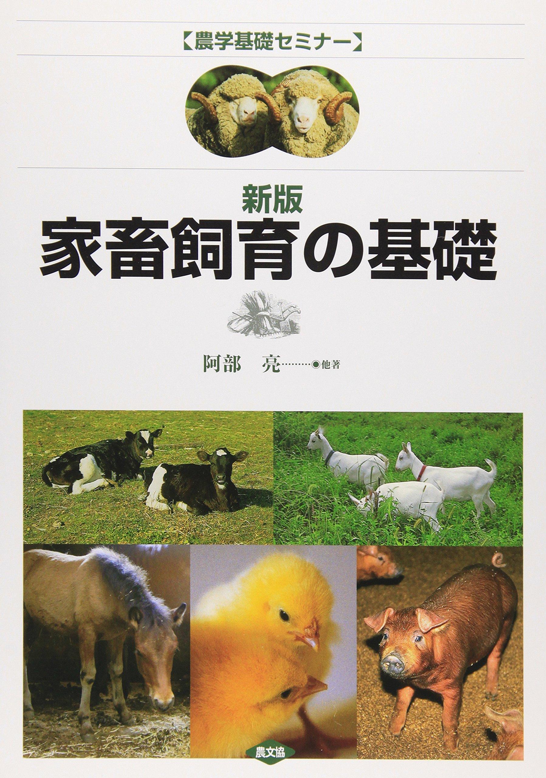 家畜飼育の基礎 (農学基礎セミナー) | 阿部 亮 |本 | 通販 | Amazon