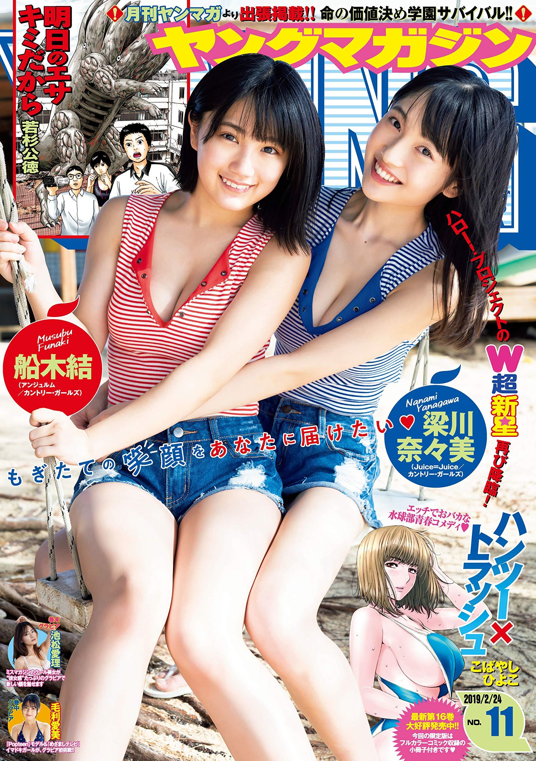 【ONEPIXCEL】田辺奈菜美ちゃん本スレPart229【ワンピクセル】 YouTube動画>9本 ->画像>394枚