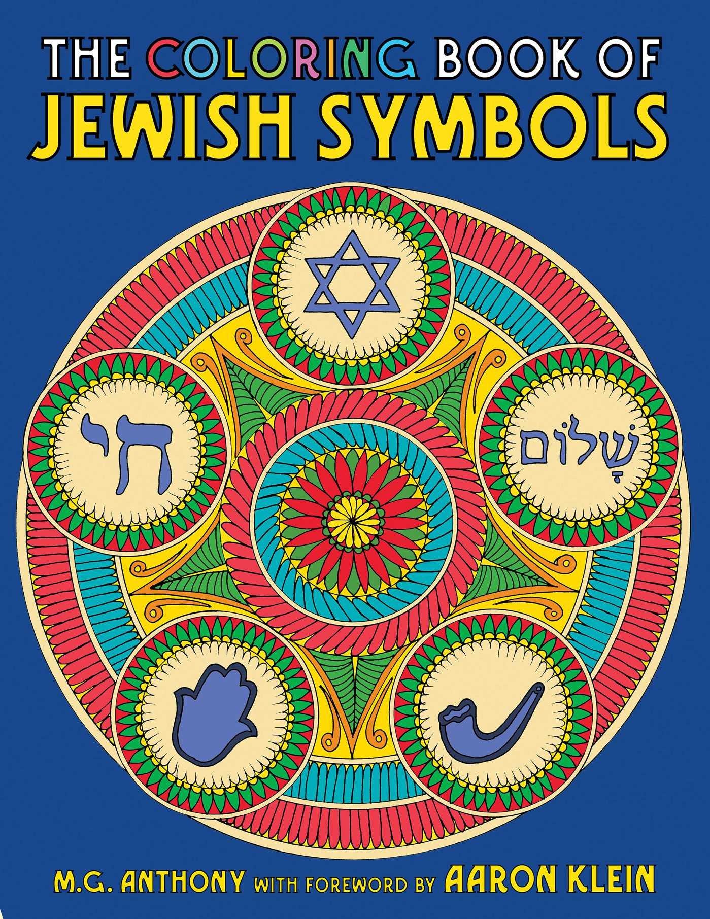 Amazon The Coloring Book Of Jewish Symbols 9781682611913