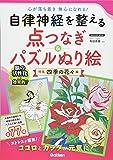 自律神経を整える点つなぎ&パズルぬり絵 四季の花々編 (Gakken Mook)