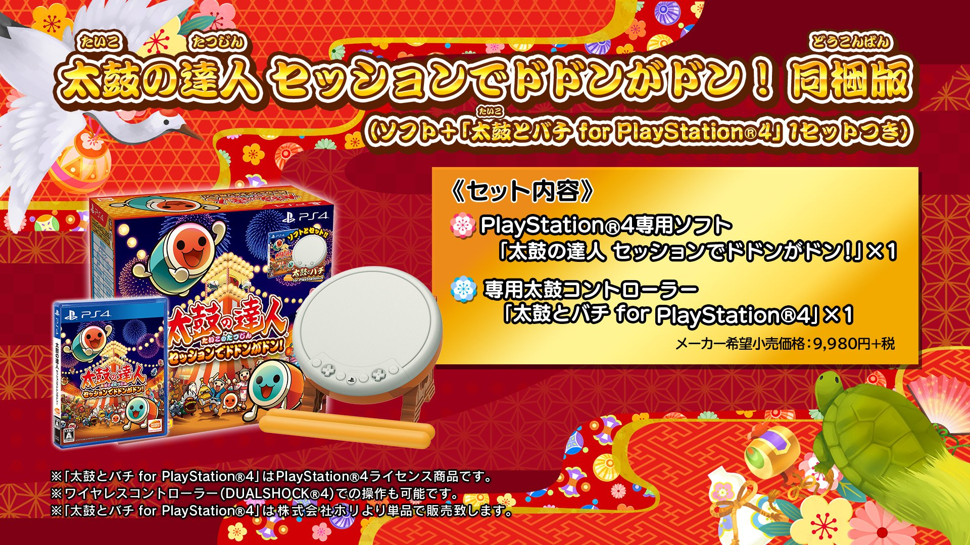 Taiko no Tatsujin Dodon don in the session! Included version japanese Ver. by Bandai (Image #2)