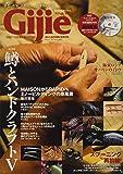 Gijie 2017 秋・冬号DVD付録:芸文社ムック (GEIBUN MOOKS)