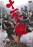 十一人の侍 [DVD]