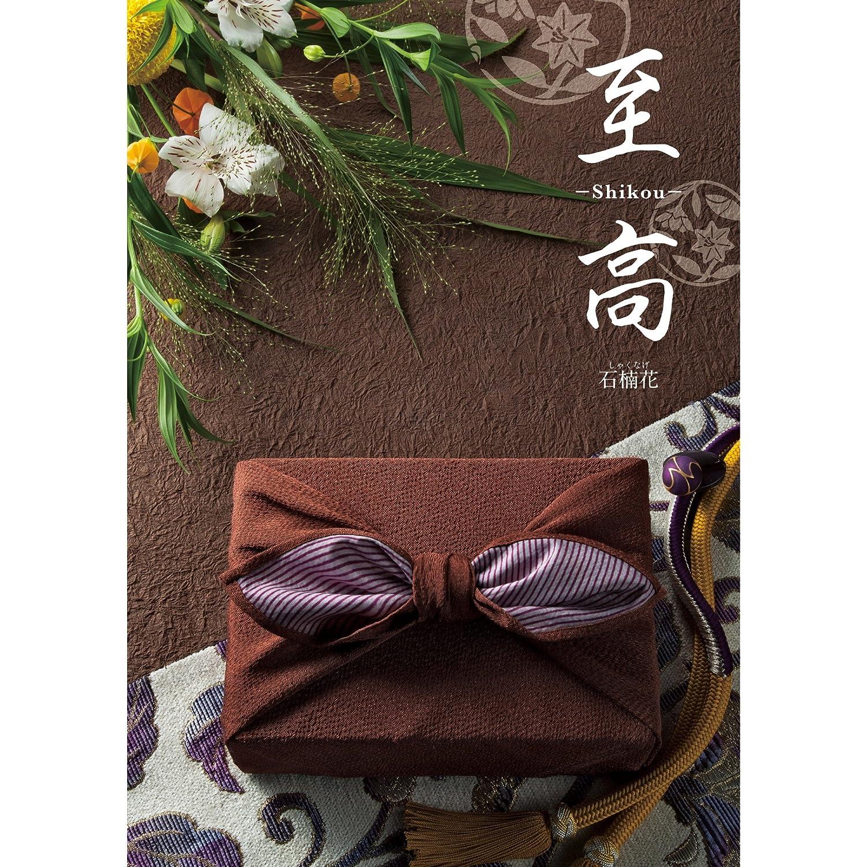 シャディ カタログギフト 至高 (しこう) 石楠花 しゃくなげ 包装紙:無地グリーン B076YDZ2KC  08 10,000円コース