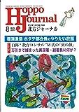 北方ジャーナル 2017年8月号[雑誌]
