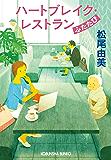 ハートブレイク・レストラン ふたたび (光文社文庫)