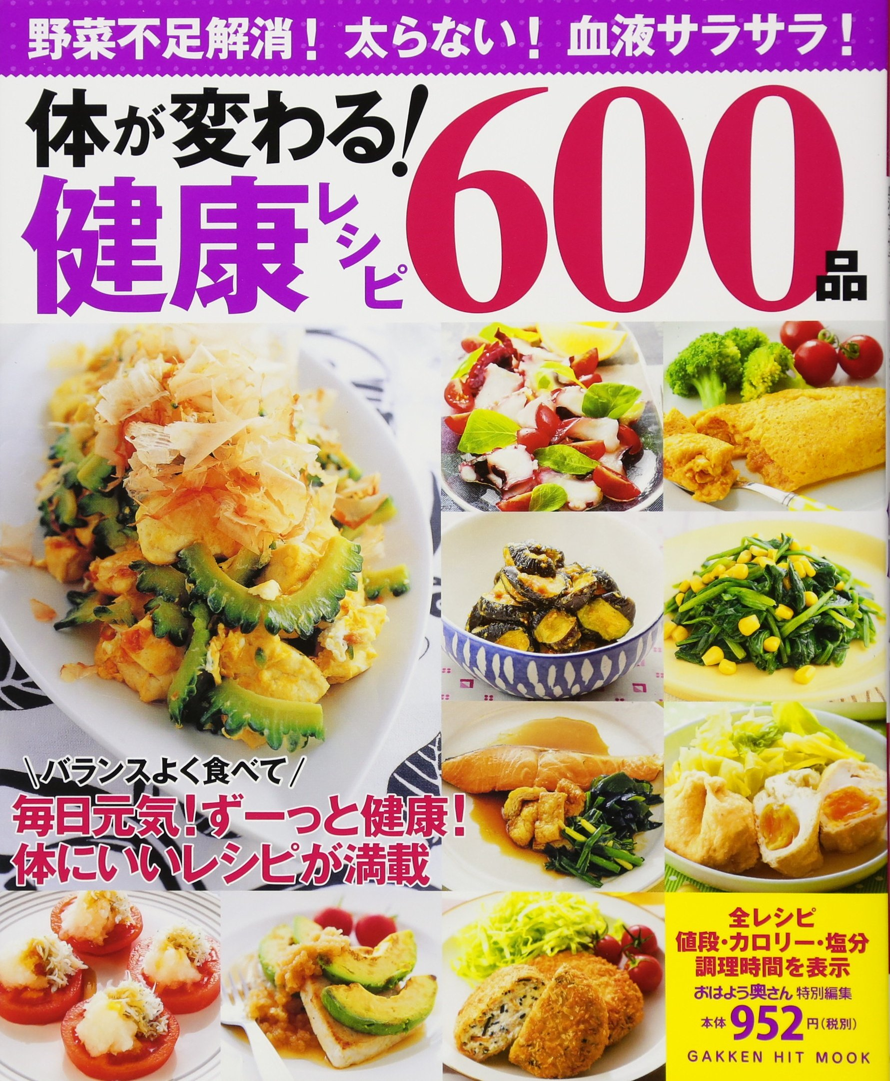 Download Body changes! 600 healthy recipes from (GAKKEN HIT MOOK) (2013) ISBN: 4056100705 [Japanese Import] pdf