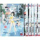 地球の放課後 コミック 全6巻完結セット(チャンピオンREDコミックス)