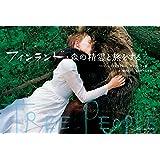 フィンランド・森の精霊と旅をする - Tree People (トゥリー・ピープル) -