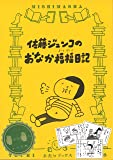 佐藤ジュンコのおなか福福日記 (手売りブックス)