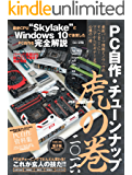 PC自作・チューンナップ虎の巻 二〇一六 (DOS/V POWER REPORT)