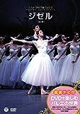 DVDで楽しむバレエの世界 ミラノ・スカラ座バレエ団 「ジゼル」