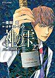 神の雫(27) (モーニングコミックス)