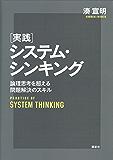 実践システム・シンキング 論理思考を超える問題解決のスキル (KS社会科学専門書)