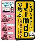 いちばんやさしい Jimdo の教本 人気講師が教える本格ホームページの作り方 (「いちばんやさしい教本」シリーズ)