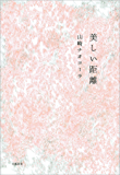 美しい距離 (文春e-book)
