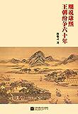 细说康熙:王朝纷争六十年