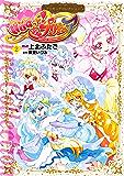 HUGっと!プリキュア プリキュアコレクション(2) (なかよしコミックス)