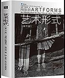 艺术形式(第11版)
