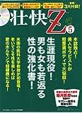 壮快Z 5 (DVD1枚、袋綴じ2点)