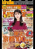 KansaiWalker関西ウォーカー 2019 No.24 [雑誌]