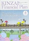 KINZAI Financial Plan 400(2018.6月号) 特集:FPが知っておくべき2018年度医療・介護制度改革