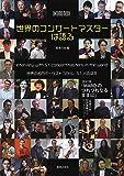 世界のコンサートマスターは語る: 世界の名門オーケストラから、51人の証言 (ONTOMO MOOK)