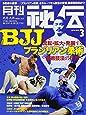 月刊 秘伝 2018年 03月号