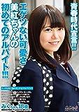 青春時代宣言!!エゲツない可愛さ美紅ちゃんの初めてのアルバイト!!! AV [DVD]