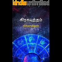 கிரகயுத்தம்: Kiragayudhtham (Tamil Edition)