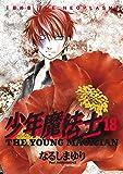 少年魔法士 (18) (ウィングス・コミックス)