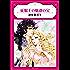 征服王の魅惑の宝 (ハーモニィコミックス)