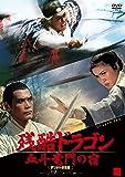 残酷ドラゴン 血斗竜門の宿  デジタル修復版 [DVD]