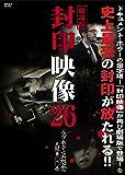 劇場版 封印映像26 ラブホテルの怨念 北関東〇〇県 [DVD]