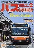 バスマガジンvol.89 (バスマガジンMOOK)