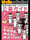 公募ガイド 2017年 10月号 [雑誌]