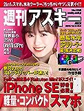 週刊アスキーNo.1259(2019年12月3日発行) [雑誌]