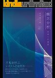 概念分析: 未来への提言 (22世紀アート)