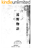 遠野物語 (国立図書館コレクション)
