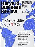 ダイヤモンドハーバードビジネスレビュー 2017年 10 月号 [雑誌] (グローバル戦略の再構築)