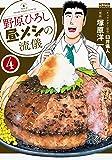 野原ひろし 昼メシの流儀(4) (アクションコミックス(月刊アクション))