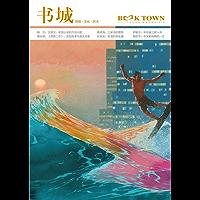 书城杂志2018年9月号