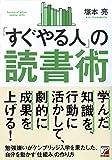 「すぐやる人」の読書術 (ASUKA BUSINESS)