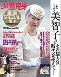 皇室SPECIAL 2019年 1/25 号 (女性自身増刊)