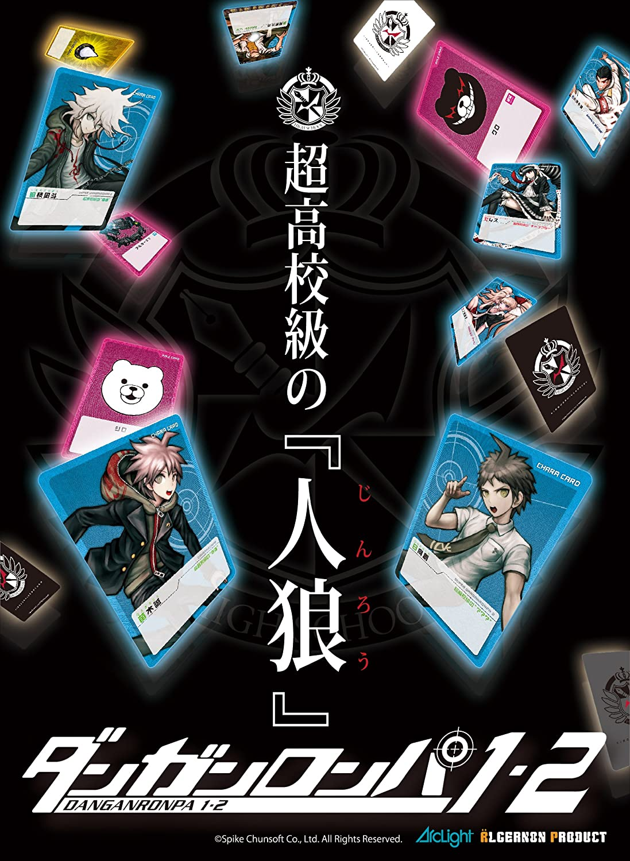 moda Razonamiento basado en hombre lobo hombre hombre hombre lobo de Narikiri juego Dungan Ronpa 1.2 de ultra clase de secundaria (japn importacin)  descuento de ventas en línea