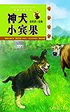 牧区地带·神犬小宾果 (动物小说王国)