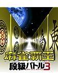 麻雀覇王 段級バトル3 - PS3