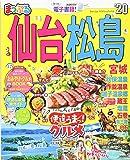 まっぷる 仙台・松島 宮城'20 (まっぷるマガジン)