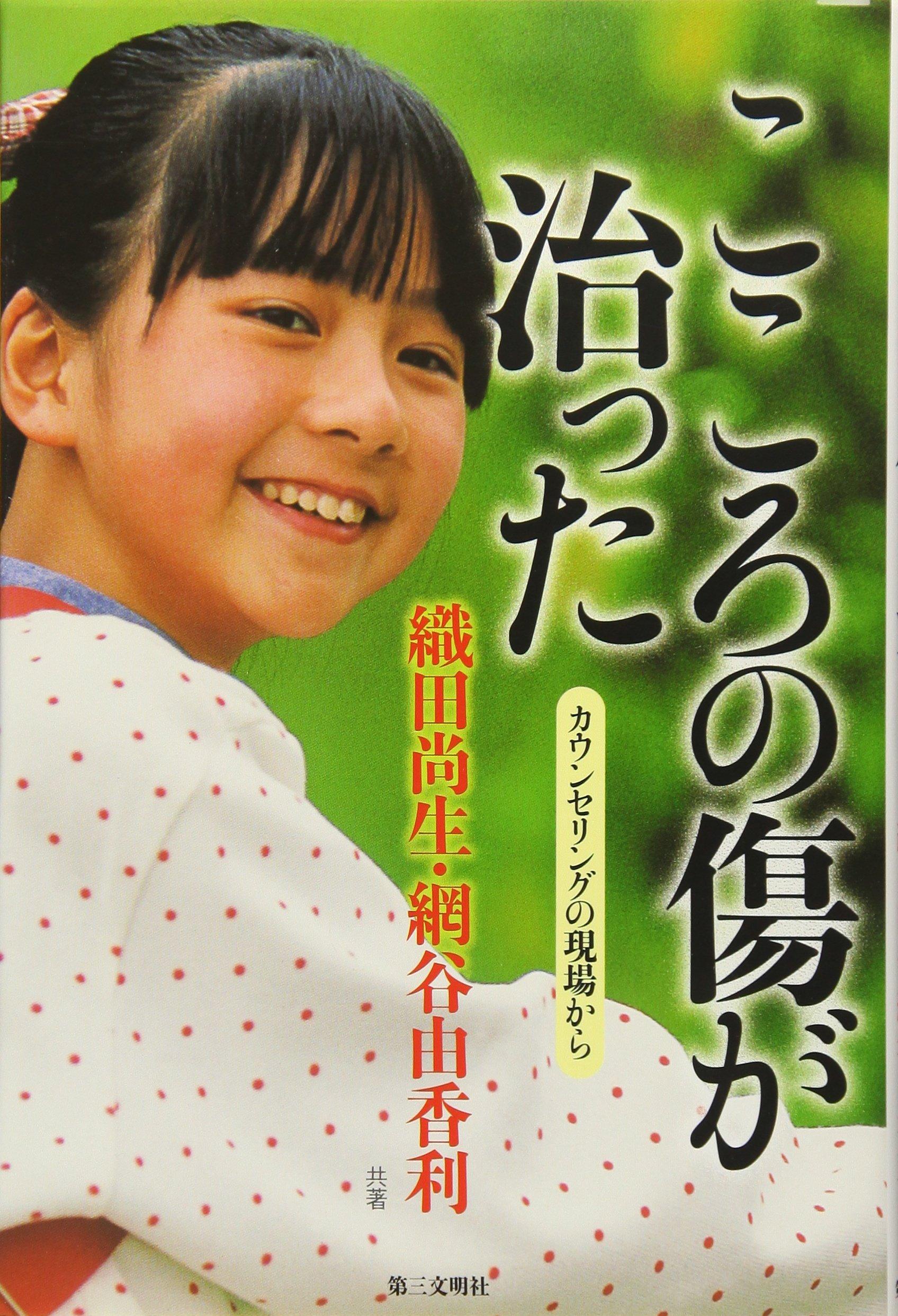 Read Online Kokoro no kizu ga naotta : Kaunseringu no genba kara pdf